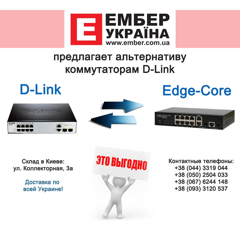 ������ Edge-core